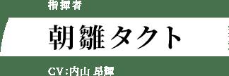 指揮者 朝雛タクト